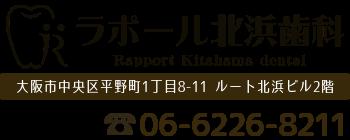 ラポール北浜歯科 〒541-0046 大阪市中央区平野町1丁目8-11 ルート北浜ビル2階 電話0662268211