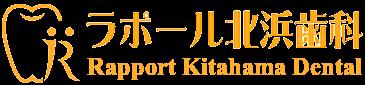 ラポール北浜歯科 京阪・地下鉄堺筋線 北浜駅 徒歩2分 すき家さんの2階
