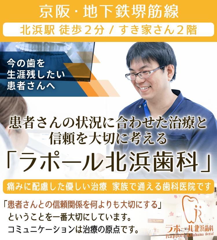 京阪・地下鉄堺筋線 北浜駅 徒歩2分/すき家さん2階。今の歯を生涯残したい患者さんへ。患者さんの状況に合わせた治療と信頼を大切に考える「ラポール北浜歯科」